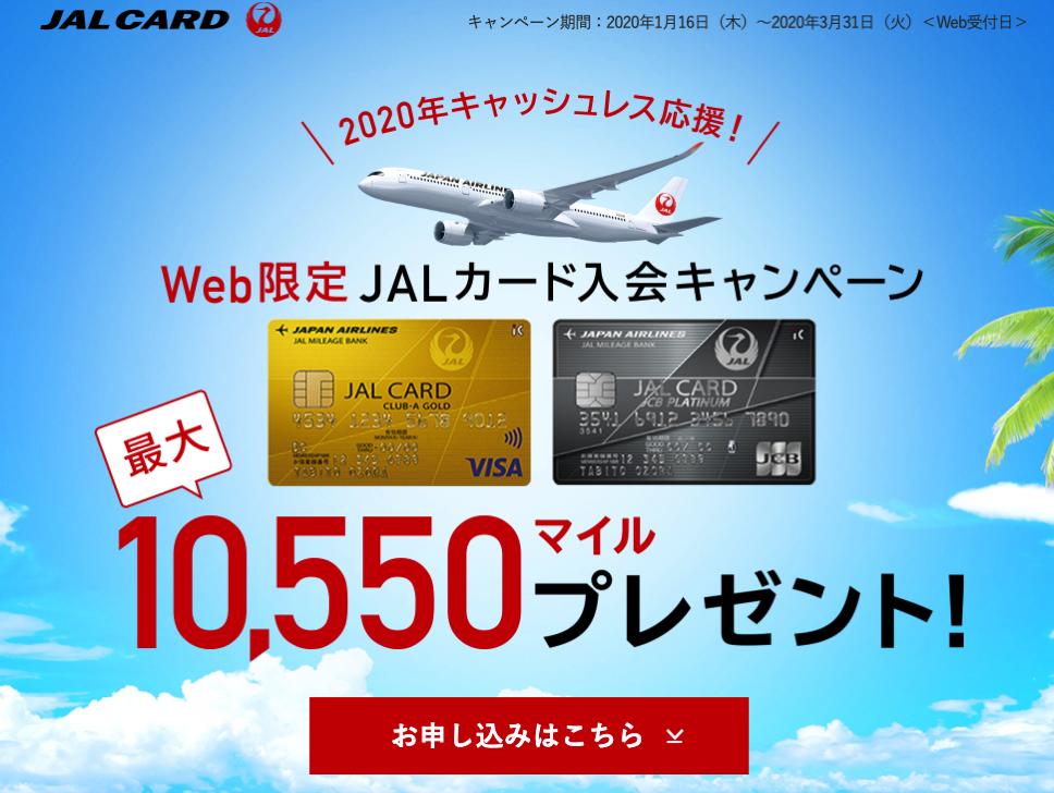 JAL0316a